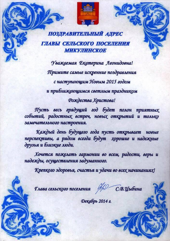 Поздравление для главы сельского поселения с юбилеем