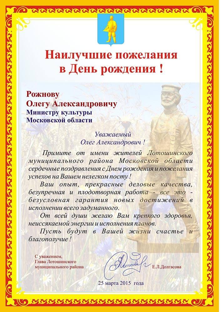 Официальное поздравление с днем рождения руководителя от руководителя 38
