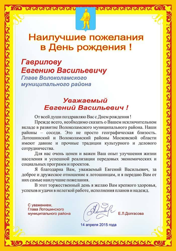 Поздравление главе администрации района