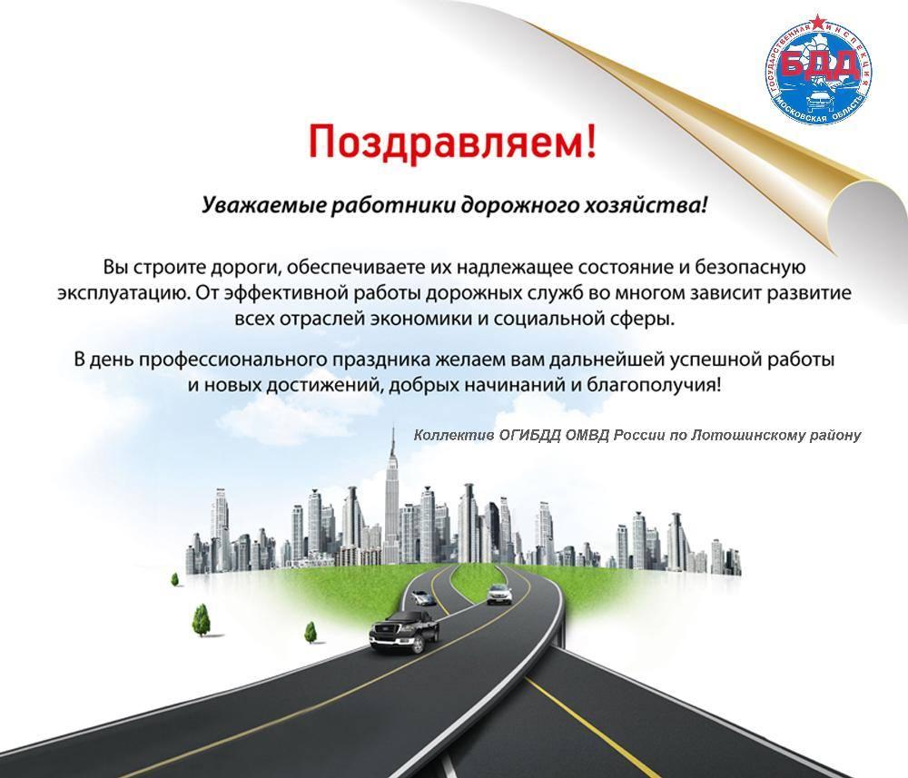 Поздравления с днем работников дорожной 287